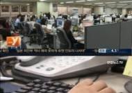"""시간제 근로자 200만명 돌파, """"고용불안정 여전해..."""""""