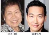 새영화 '덤 앤 더머2' 한인 배우 2명 활약