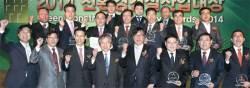 [사진] '2014 친환경건설산업대상' 시상식