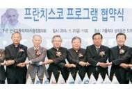 [사진] 국내 가톨릭계 대학 총장들 '프란치스코 프로그램' 협약