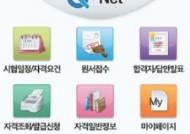 한국산업인력공단 근로자 학습지원 온라인화, 6억원 비용 절감