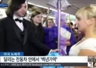 """뉴욕 지하철 결혼식, 신랑 """"추억 많아서""""…""""지하철 빌렸다니 혹시 재벌?'"""
