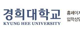 경희대학교, 서울은 가군, 국제는 나군…사회·자연계 수학 비중 커져
