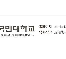 국민대학교, 인문·자연 일반학생전형 수능 100% 선발