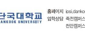 단국대학교, 죽전 수능·실기 위주 전형…천안 인문·자연계 수능 100%