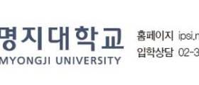 명지대학교, 수능우수자 전형, 수능 비중 97%