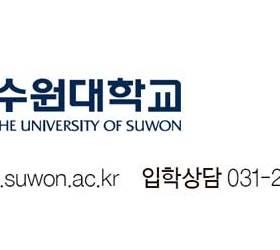 수원대학교, 수능 B형 가산점 국어 5%, 수학 10%
