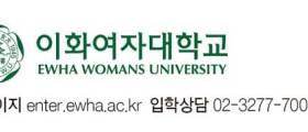 이화여자대학교, 인문계 학생 의예과 지원 가능