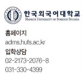 한국외국어대학교, 동점자 많을 땐 수능 우선