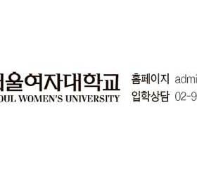 서울여자대학교, 자연계·인문사회계 교차지원 가능