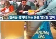'땅콩리턴' 마카다미아…과거 홍보영상 보니 봉지째?