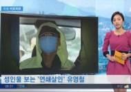 """'연쇄 살인마' 유영철 소지품 검사하자 멱살잡이...""""정신 못차렸어 역시"""""""