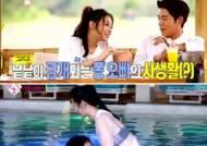 '우리 결혼했어요' 홍종현♡유라, 로맨틱한 야간 수영 '완전 클라이맥스'