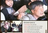 공중부양, 국회 최루탄, 머리끄덩이녀 … 숱한 논란 15년