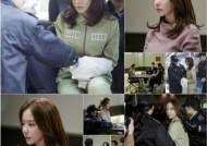"""'펀치' 김아중, 수갑에 죄수복 착용... """"죄수복도 예쁘네?"""""""