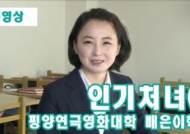 """'평양국제영화축전' 사회, 북한 얼짱 배우 지망생은 누구? """"제 꿈은…"""""""
