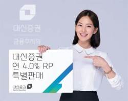대신증권, 금리 연 4%의 유혹 … 최대 8억까지 특판 RP 선착순 판매