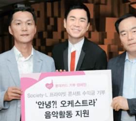 롯데카드, 문화 소외계층 초청 '희망의 음악회'
