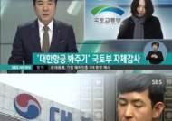 땅콩 회항 국토부 조사관, 일부 문자메시지 삭제... 이 부분 집중 수사