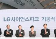 LG, 그룹 R&D 인력 집결한 마곡 사이언스파크 첫 삽