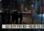 서울시 30~31일 대중교통 막차 연장운행, 구간별 운행시간은?