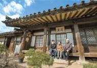 김서령의 이야기가 있는 집 〈28〉 경주 교동 법주집