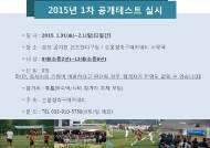 '제2의 손흥민에 도전하라' 손웅정 아카데미 공개테스트 실시