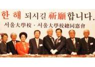[사진] 서울대 총동창회 신년교례회