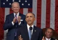 오바마 연설하는데 뒤에서 눈감은 하원의장