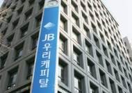 JB우리캐피탈, 자산 4조7000억 … 자동차 할부·리스 전문 금융사