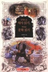 [Book]〈11〉<!HS>지식<!HE>의 융합이 있는 <!HS>책<!HE>