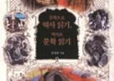 [Book]〈11〉지식의 융합이 있는 책