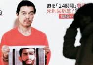 """""""인질 고토 겐지, IS 여성 테러범과 곧 맞교환"""""""