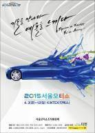 2015 서울모터쇼 4월 2일 개막…월드 프리미어 6종 공개