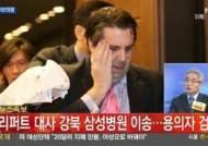 경찰 김기종 구속영장 청구, 살인의도판단...추가수사예정