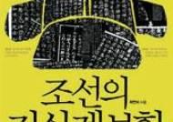 [책 속으로] 고려 말기 충신 정몽주 … 조선시대 존경받은 사연