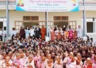 전주 정혜사 - 지구촌공생회 … 미얀마 양곤에 학교 기증
