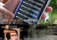 서세원, 아내 서정희-딸 서동주에게 폭언...충격