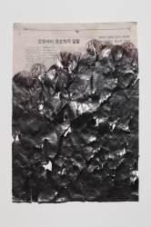 [<!HS>권근영<!HE> 기자의 오늘 <!HS>미술관<!HE>] 최병소의 검은 신문지