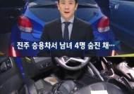 """20대 남녀 4명 숨진채 발견, 동반자살 대체 왜? """"가족들에게 미안"""""""