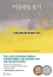 [베스트셀러] 예스24 2015년 4월 1주…아들러 심리학 도서 『미움받을 용기』 9주 연속 1위