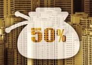 '반값 중개수수료'…6억∼9억원, 중개 수수료율 0.9%→0.5% 이하