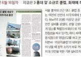 대한민국 안전보고서 세월호 1년