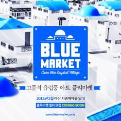 홍대 놀이터 프리마켓이 <!HS>천안<!HE>에도…<!HS>아산<!HE> 지중해마을 '블루마켓'