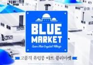 홍대 놀이터 프리마켓이 천안에도…아산 지중해마을 '블루마켓'