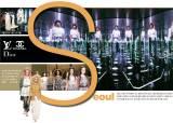 [멋있는 월요일] 지금 왜 서울인가 … '패션 거물' 멘키스의 대답은 IT, 젊음