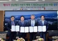 아름방송, 제10기 성남형 주거복지 행복드림통장 협약식 진행