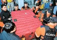 한국, 긴급구조대 40명 파견 결정 … 119팀 등 15명 출발