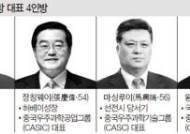 '우주방 굴기'… 중국 정치 6세대 지도자군 뜬다