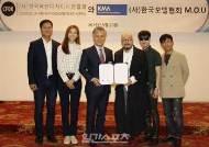한국모델협회, 한국패션디자이너연합회와 MOU 체결